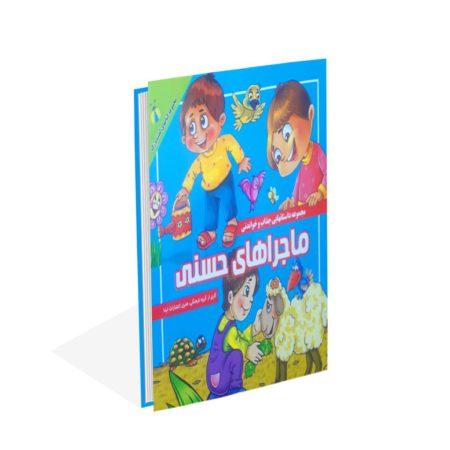 خرید کتاب مجموعه داستانهایی جذاب و خواندنی ماجراهای حسنی
