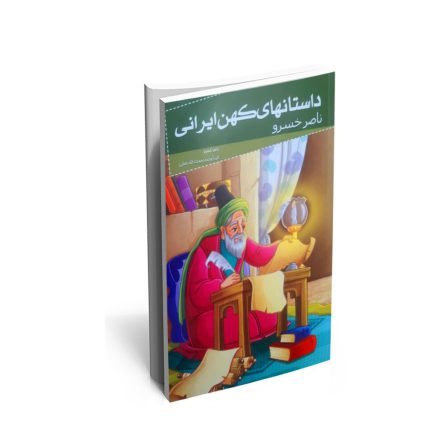 خرید کتاب داستان های کهن ایران (ناصر خسرو)