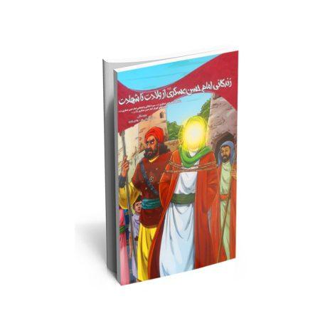 خرید کتاب زندگانی امام حسن عسگری از ولادت تا شهادت