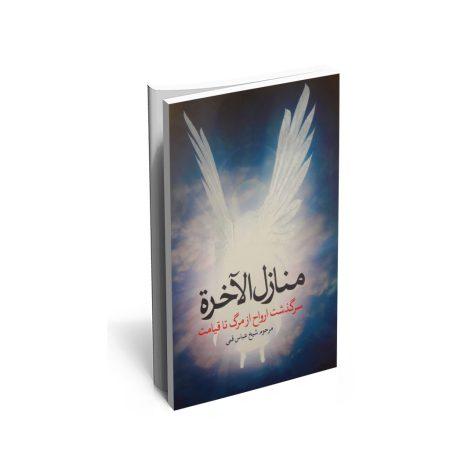 خرید کتاب منازل الآخرة اثر شیخ عباس قمی