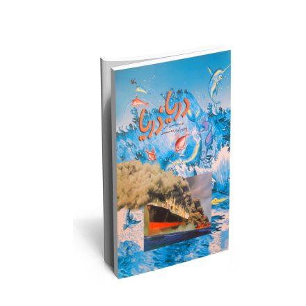 خرید کتاب دریا،دریا اثر سرور کتبی