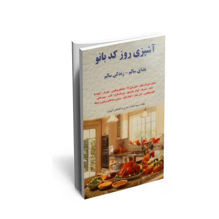 خرید کتاب آشپزی روز کدبانو اثر مریم احباب
