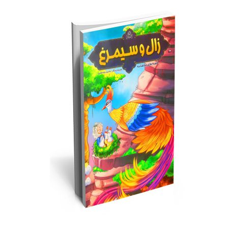 خرید کتاب قصه های شاهنامه (زال و سیمرغ)