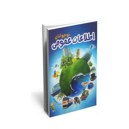 خرید کتاب اطلاعات عمومی (نوجوان)