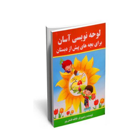 خرید کتاب لوحه نویسی آسان