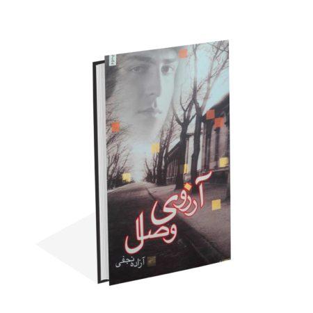 خرید کتاب آرزوی وصال اثر آزاده نجفی