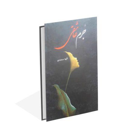 خرید کتاب جرم عاشقی اثر الهه محمدی
