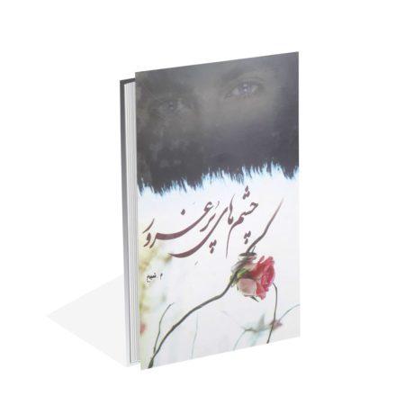 خرید کتاب چشم های پرغرور اثر م. شیخ