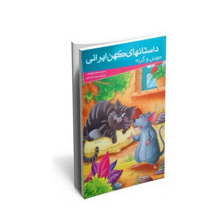 خرید کتاب داستان های کهن ایران (موش و گربه)