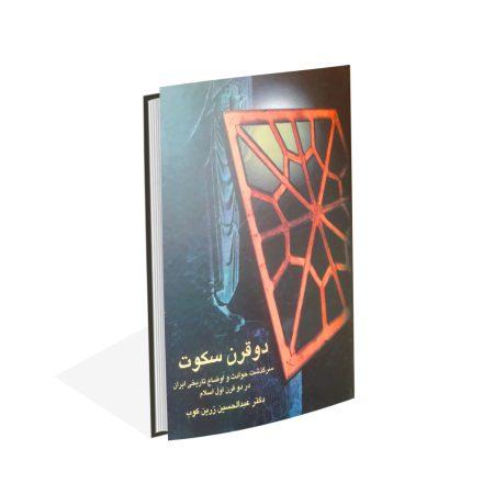 خرید کتاب دو قرن سکوت اثر دکتر عبدالحسین زرین کوب