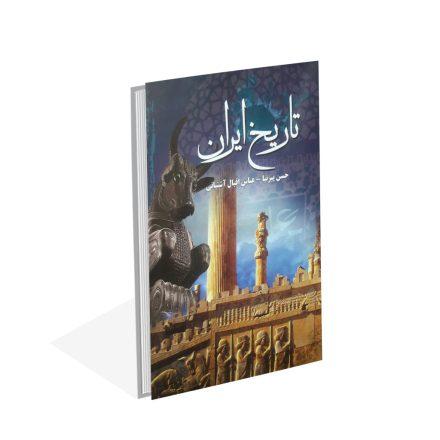 خرید کتاب تاریخ ایران