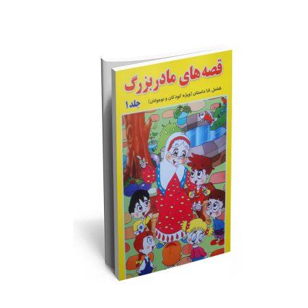 خرید کتاب قصه های مادر بزرگ
