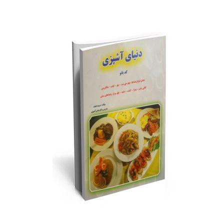 خرید کتاب دنیای آشپزی کدبانو اثر مریم احباب