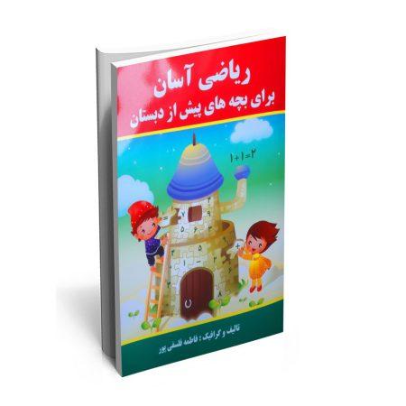 خرید کتاب ریاضی آسان