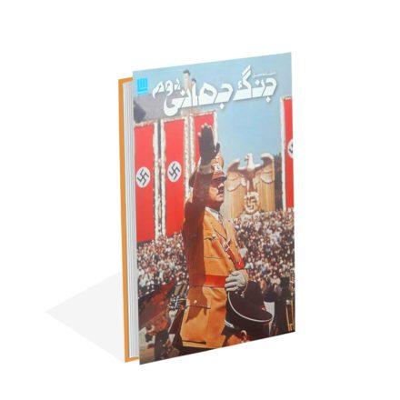 خرید کتاب دانشنامه مصور جنگ جهانی دوم اثر سایمون آدامز