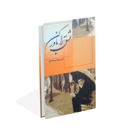 خرید کتاب عشق را باور کن اثر کبری بهرامی هیدجی