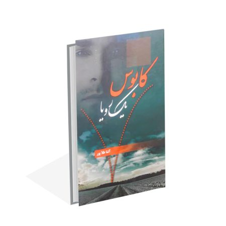خرید کتاب کابوس یک رویا اثر آتنا طلاپور