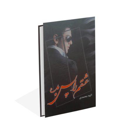 خرید کتاب عشقم را پس بده اثر الهه محمدی