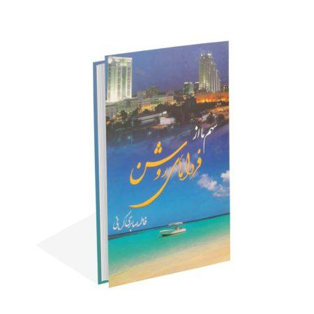 خرید کتاب سهم ما از فرداهای روشن اثر فاطمه صابری کرمانی