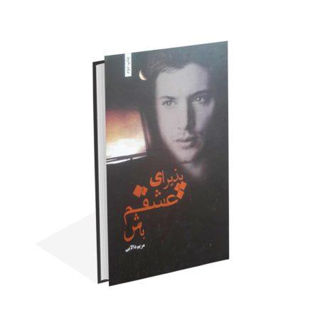 خرید کتاب پذیرای عشقم باش اثر مریم دالایی