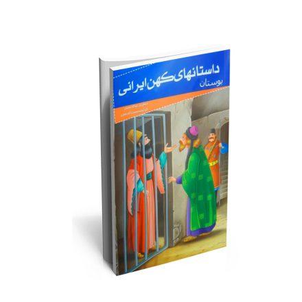 خرید کتاب داستان های کهن ایران (بوستان)