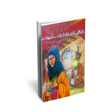 خرید کتاب زندگانی امام رضا از ولادت تا شهادت
