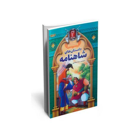خرید کتاب داستان های شاهنامه (جلد4) اثر فردوسی