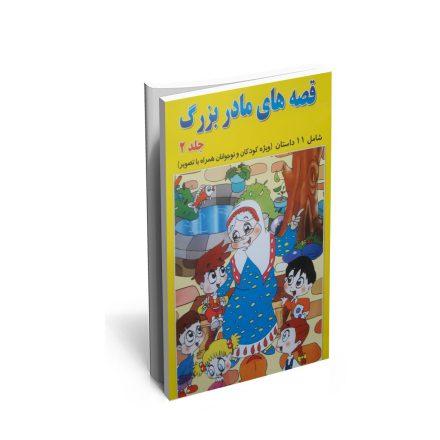 خرید کتاب