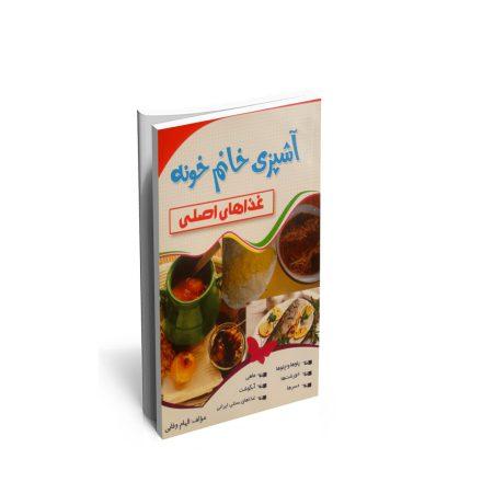 خرید کتاب آشپزی خانم خونه (غذاهای اصلی)
