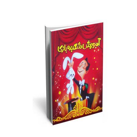 خرید کتاب آموزش شعبده بازی