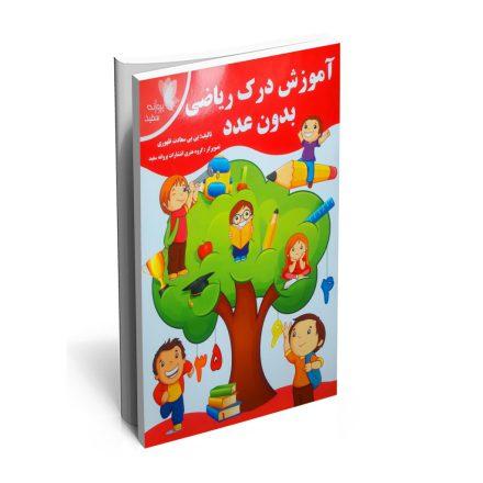 خرید کتاب آموزش درک ریاضی بدون عدد