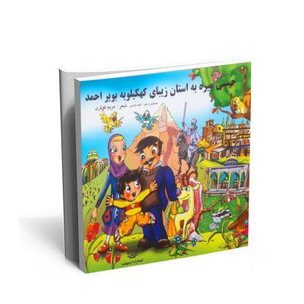خرید کتاب حسنی میره به استان زیبای