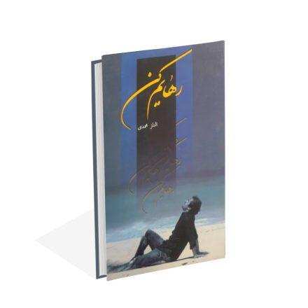خرید کتاب رهایم کن اثر الناز محمدی