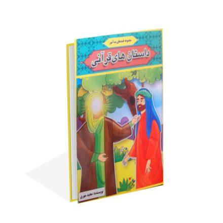 خرید کتاب مجموعه قصه های پند آموز داستان های قرآنی
