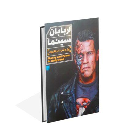 خرید کتاب اربابان سینما (پول و قدرت در هالیود)