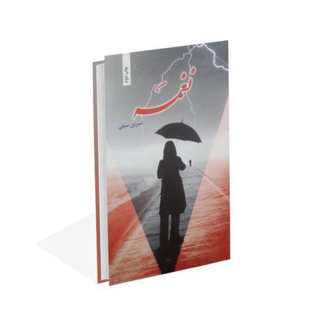 خرید کتاب نغمه اثر نسرین سیفی