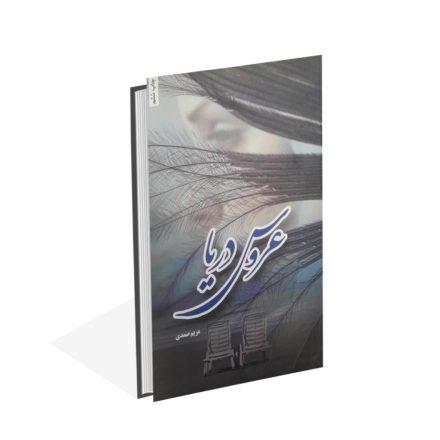 خرید کتاب عروس دریا اثر مریم صمدی