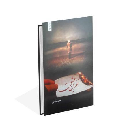 خرید کتاب نفرین عشق اثر فاطمه رمضانیان