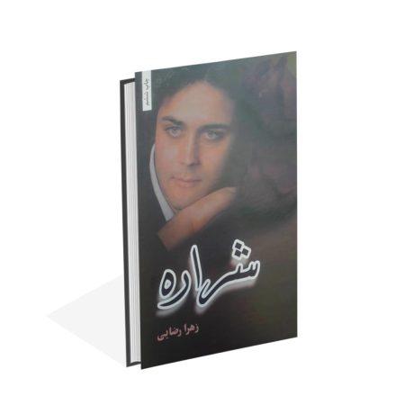 خرید کتاب شراره اثر زهرا رضایی