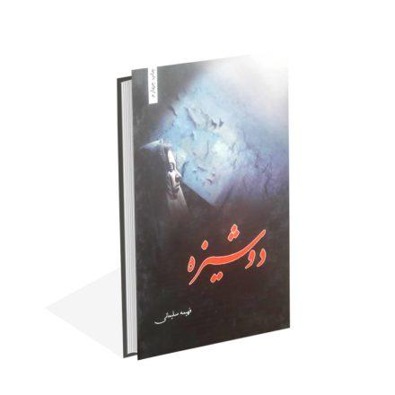 خرید کتاب دوشیزه اثر فهیمه سلیمانی
