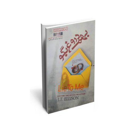 خرید کتاب بهم دروغ بگو اثر جی.تی.الیسون