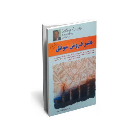 خرید کتاب هنر فروش موفق