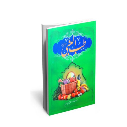خرید کتاب طب النّبی(ص) اثر حسن عرشیان
