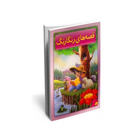 خرید کتاب قصه های رنگارنگ اثر زهرا گروسی