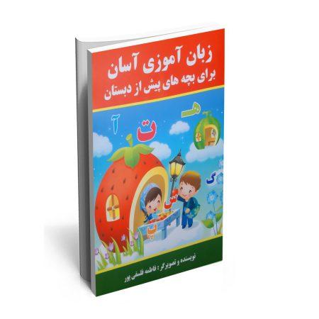 خرید کتاب زبان آموزی آسان