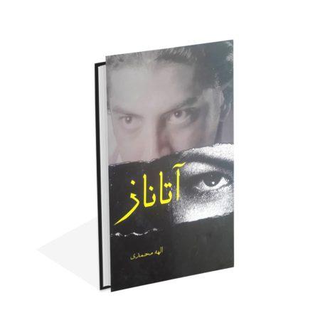 خرید کتاب آتاناز اثر الهه محمدی