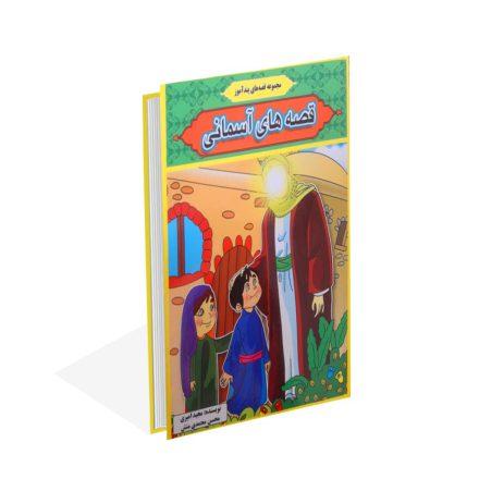 خرید کتاب مجموعه قصه های پند آموز قصه های آسمانی