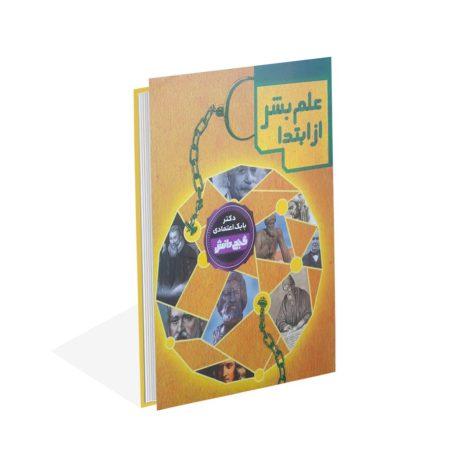 خرید کتاب علم بشر از ابتدا اثر دکتر بابک اعتمادی