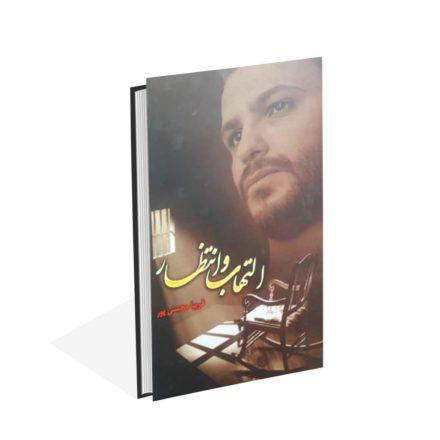 خرید کتاب التهاب و انتظار اثر فریبا محسنی پور
