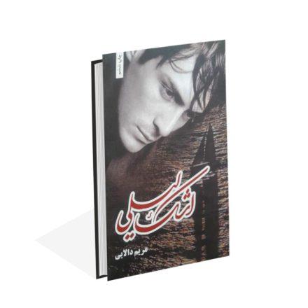 خرید کتاب اشک لیلی اثر مریم دالایی